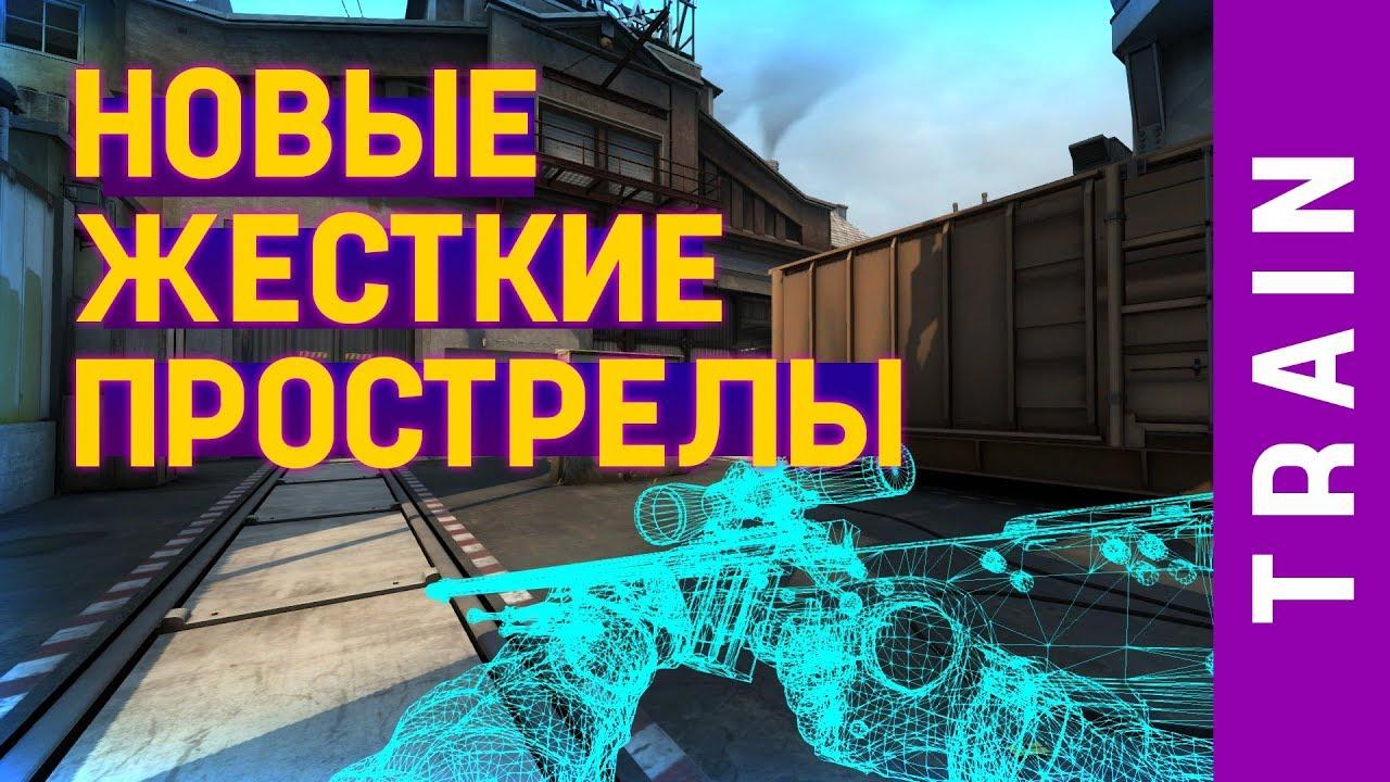 КАРТА ПРОСТРЕЛОВ CS:GO - de_train