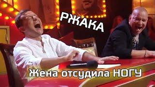 Жена При Разводе Отсудила НОГУ Президент Зеленский Плакал Лысого Порвало Рассмеши Комика