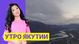 Утро Якутии. Колыма соединяет регионы. Выпуск от 28.09.21