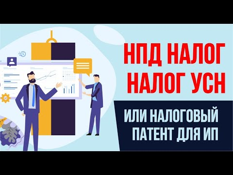НПД налог, налог УСН 6 процентов или налоговый патент для ИП. Бизнес с нуля | Евгений Гришечкин