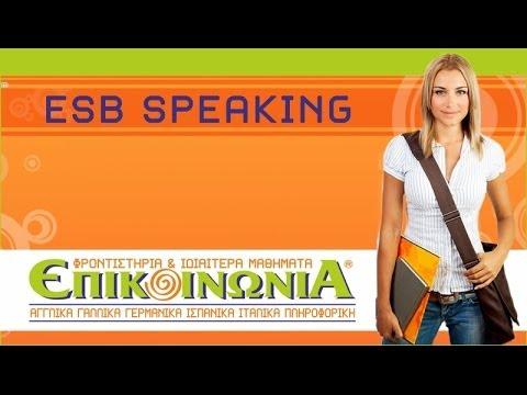 ESB Speaking Test - Προφορική εξέταση  - Δείγμα εξέτασης