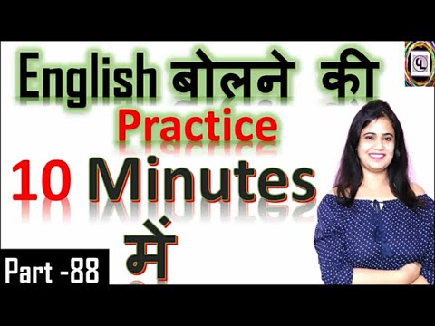 English Speaking Practice - Daily use English Sentences - Daily English Speaking -Part 88 - #cherry