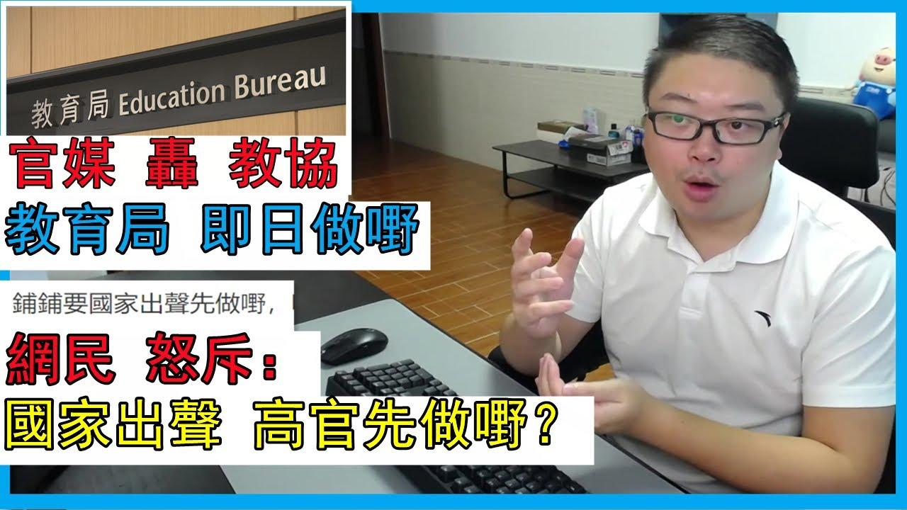 教育局即日割蓆教協!網民:國家出聲 高官先做嘢?