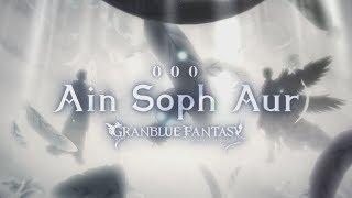 【グランブルーファンタジー】Ain Soph Aur ~GRANBLUE FANTASY~ MUSIC VIDEO