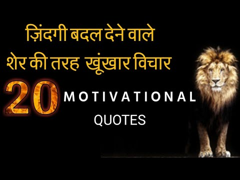 Top 20 life changing motivational quotes/Hindi/2019/shayari/thought/  MOTIVATIONALVIDEO,