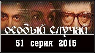 Особый случай 3 сезон 51 серия (2015) HD. Мистика детектив сериал.