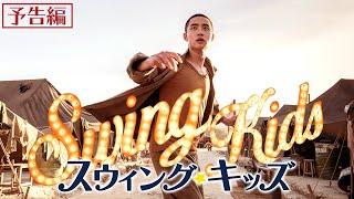 『スウィング・キッズ(2019)』本予告