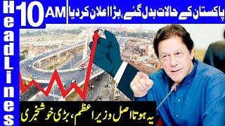 PM Imran Khan announced big good news today  | Headlines 10 AM | 19 October 2019 | Dunya News