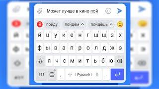Почему я теперь пользуюсь Яндекс Клавиатурой ? screenshot 5