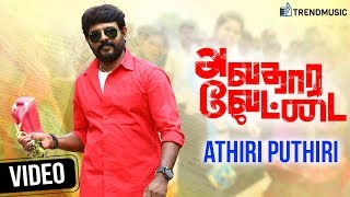 avathara-vettai-movie-athiri-puthiri-song-vr-vinayak-meera-nayar-michael-trendmusic
