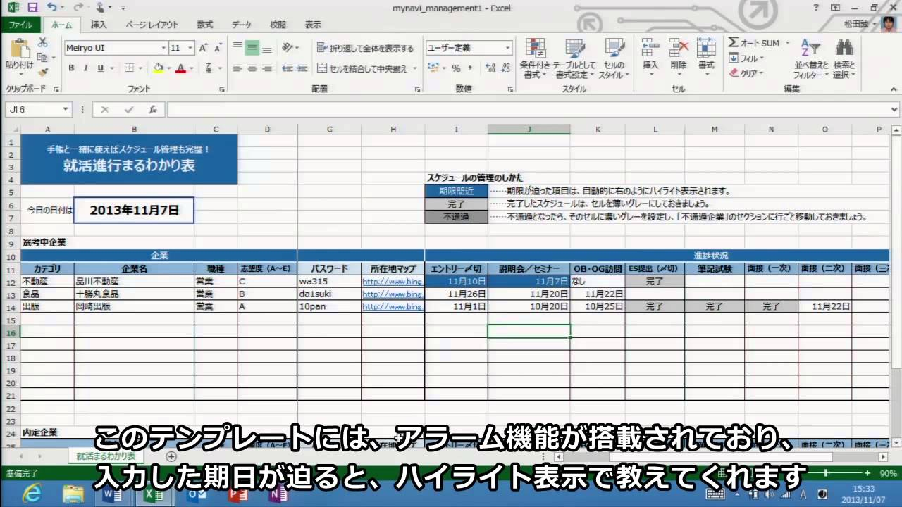 office スタイル カタログ マイナビ 就活最強 テンプレート youtube
