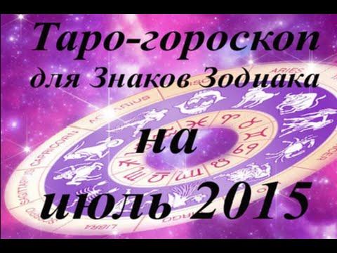 гороскоп знакомств на июль 2015