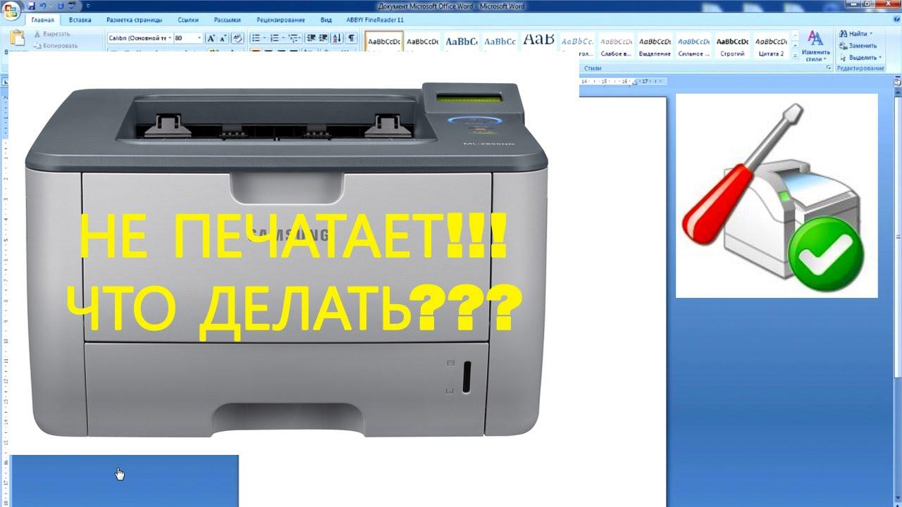 Как печатать на принтере с компьютера.