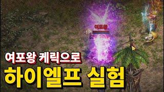 [원재] 리니지M - 똘끼형이 하이엘프를 빌려서 여포왕 케릭을 때려봤습니다!!