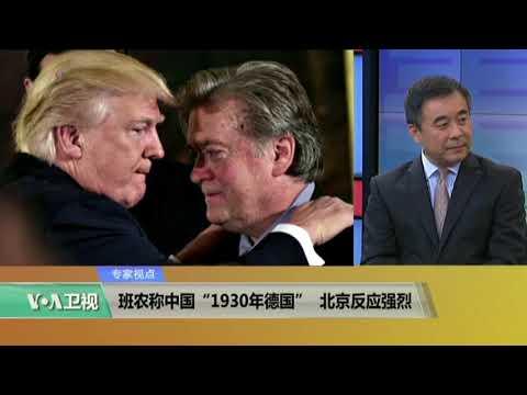 """专家视点(戴博): 班农称中国""""1930年德国"""",北京反应强烈"""