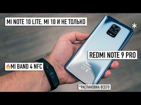 Распаковка Redmi Note