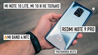 Распаковка Redmi Note 9 Pro и Mi Smart Band 4 с NFC чтобы за него заплатить