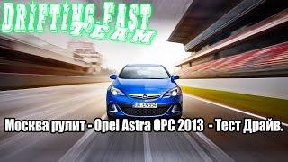 Москва рулит - Opel Astra OPC 2013 - Тест Драйв(, 2014-11-24T10:44:29.000Z)
