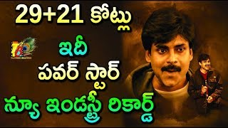 Pspk25 new industry record | pawan kalyan 25th movie industry record business | pawan kalyan