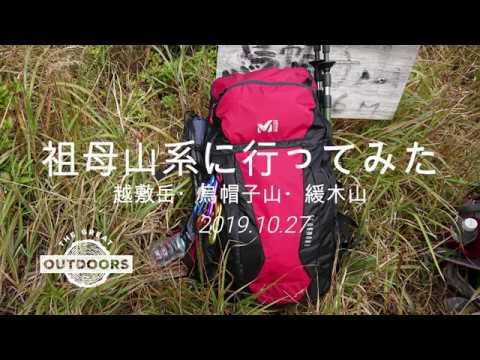 山を歩く~祖母山系-前編-(越敷岳・烏帽子山・緩木山)