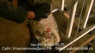 Фасовка древесного угля в мешки Машина фасовочная(Подробно на сайте http://upakovochnoedelo.ru/ Предприятие