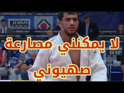 المصارع الجزائري فتحي نورين  ينسحب  من الاولمبياد بسبب اسرائيلي
