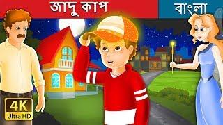 জাদু কাপ   The Magic Cap Story in Bengali   Bengali Fairy Tales