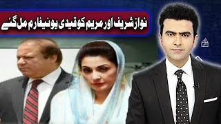 Elections Pakistan | Nawaz Sharif & Maryam Second Day in Adiala Jail | 15 July 2018 | Express News