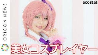 大阪湾を望む絶好のロケーションで、美人コスプレイヤーを発見!『acosta!(アコスタ)@大阪南港ATC』 Japanese cosplay