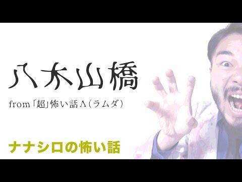「八木山橋」怪談師ナナシロの怖い話