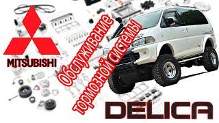 Mitsubishi L400 SpaceGear 4x4 (Delica) 2000 - Замена тормозных дисков