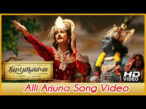 Kaaviya Thalaivan Tamil Movie - Alli Arjuna Song Video   Siddharth   Prithviraj   Vedhicka