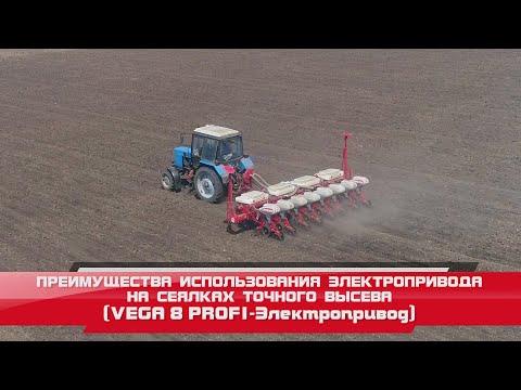 ELVORTI: Преимущества использования электропривода на сеялках точного высева (VEGA 8 PROFI - Электропривод)