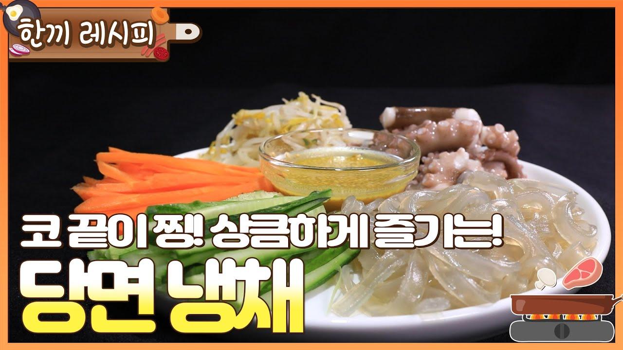 [ENG SUB] 끌리는 알싸~한 맛! 코 끝이 찡! 당면 냉채! / Glass Noodle Naengchae 'INS ASMR'