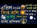 সিংহ রাশি এপ্রিল ২০১৯ মাসিক রাশিফল | Leo Predictions for April 2019 Rashifal | Astrological Science