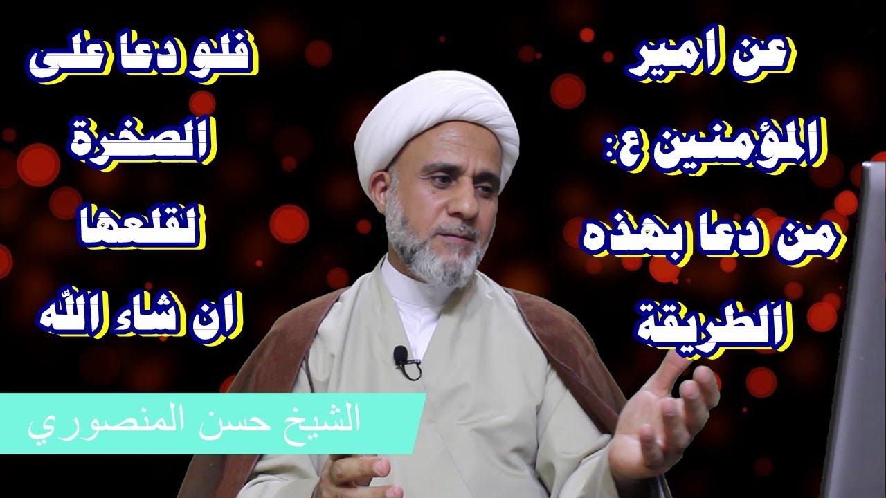 عن علي ع من دعا بهذه الكيفية.. / فلو دعا على الصخرة لقلعها ان شاءالله