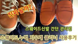 [정토끼의 살림] 스웨이드 , 누벅지우개로 신발관리하기…