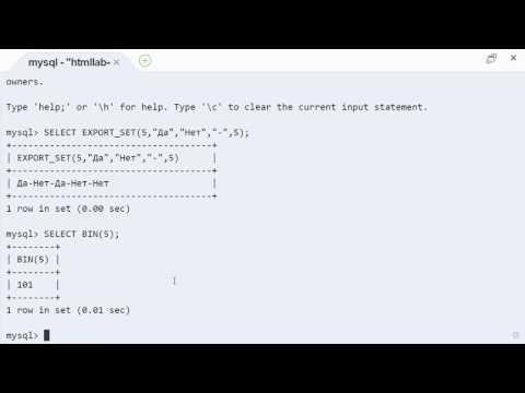 MySQL Export_set строковая функция