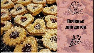 Печенье для детей/Вкусные рецепты/Рецепты с фото
