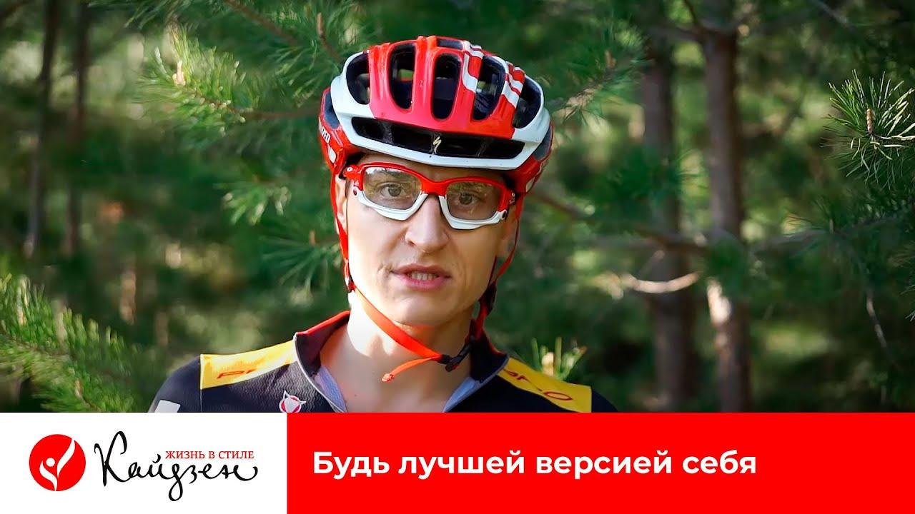 Евгений Попов | Будь лучшей версией себя | Жизнь в стиле КАЙДЗЕН