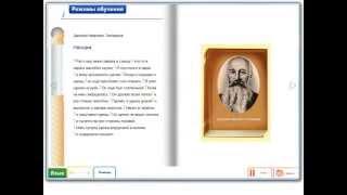 Обучающая программа - Литературное чтение -