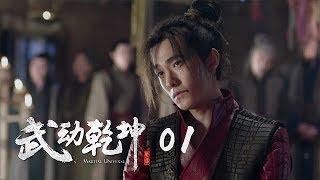 武動乾坤 01 | Martial Universe 01(楊洋、張天愛、吳尊、王麗坤等主演 )