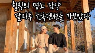 힐링펜션 담양 달마루 한옥펜션 리뷰