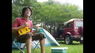 吹上高原キャンプ場にて『どの街を歩けば』をウクレレで歌いました。
