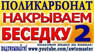 Поликарбонат меняем навес в беседке 64м2 видео 2(Поликарбонат Novattro., 2013-10-01T21:02:48.000Z)