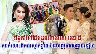 ទិដ្ធភាពពិធីមង្គលការ អេន ជី អតីតតារាចម្រៀងស្រីរបស់ផលិតកម្មសាន់ដេ,Khmer News Today