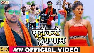 Official Video | मुर्दो करो है प्रणाम | Gunjan Singh | Antra Priyanka | Murdo Pranam | Bhojpuri Song