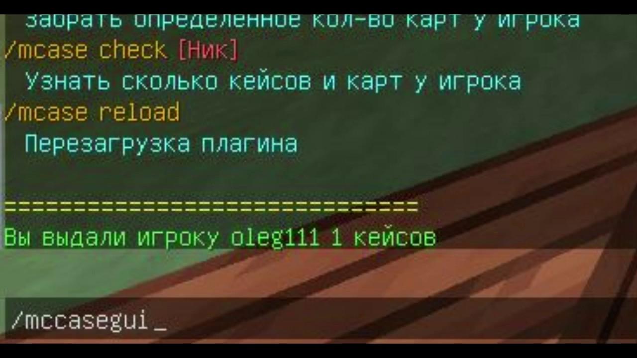 Minecraft pex hack скач prakard.