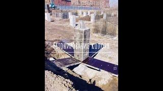 Выполняем бетонирование колонн высотой 3 метра. Выполнение монолитных работ.