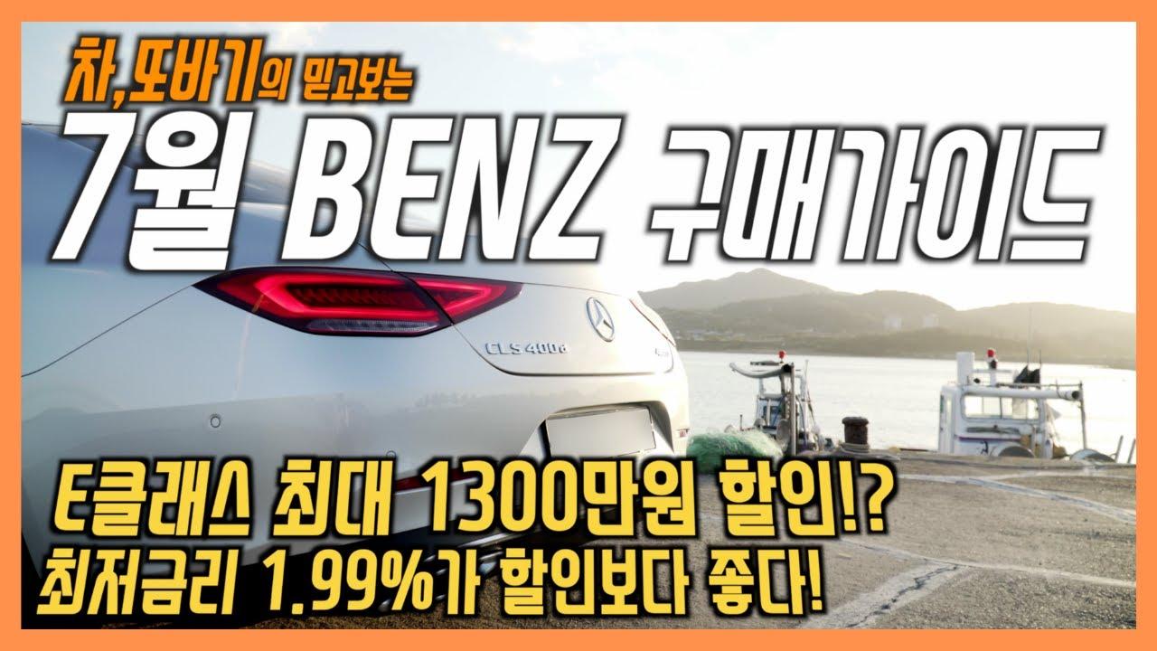 2020년 7월 Mercedes Benz 프로모션&할인금액 차량구매가이드! E클래스 최대 1300만원 할인!? 할인보다 중요한 1.99% 저금리!